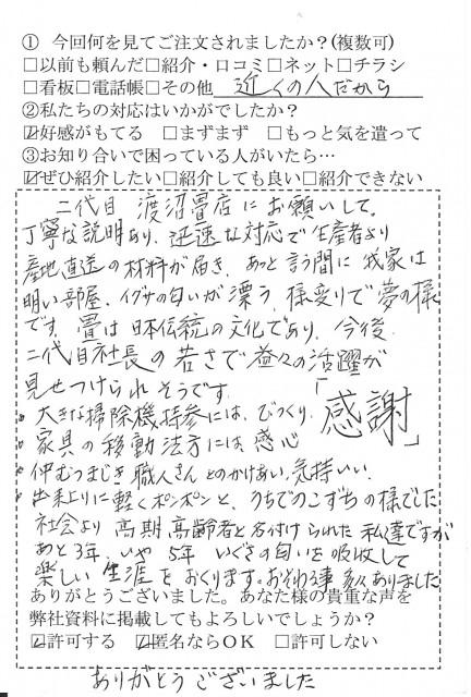 hagaki_0030