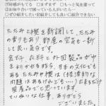 加須市旗井、たたみとふすまを新調させていただいたお客様よりコメントをいただきました