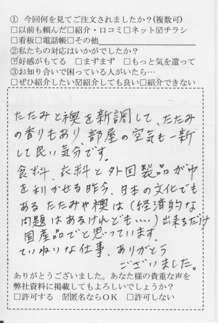 hagaki_0032