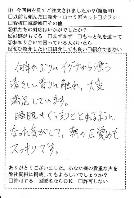 hagaki_0049