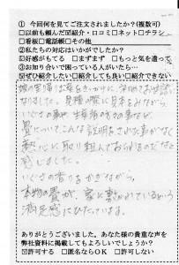0064_hagaki