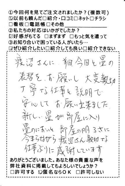 0080_hagaki