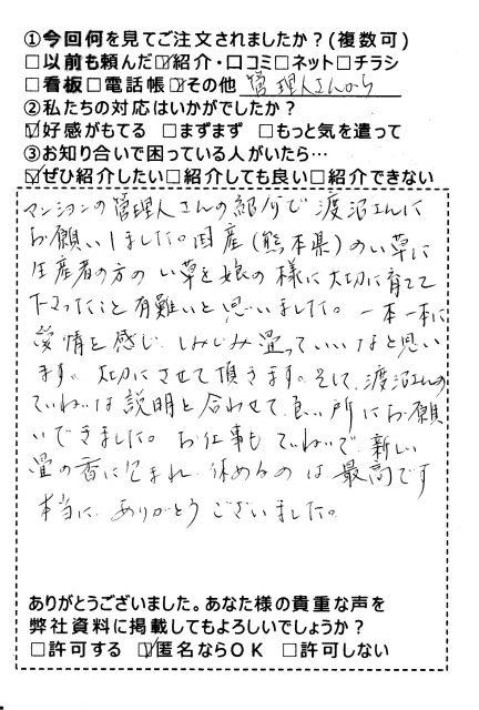 0081_hagaki