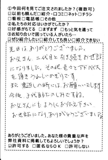 0083_hagaki